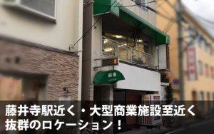 藤井寺駅近くのテナント