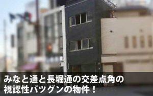 大阪市本田の飲食物販事務所向けテナント