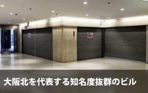 大阪2ビルの物販向けテナント外観