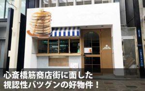 大阪市南船場の飲食店向けテナント外観