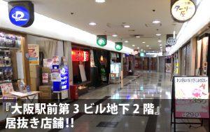 大阪駅前第4ビルテナント