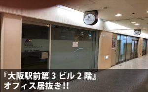 大阪駅前第3ビルテナント