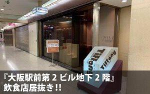 大阪駅前第2ビルテナント
