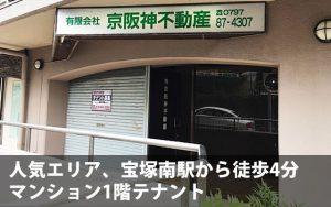 宝塚南駅近くの物販向けテナント